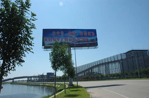 国投京唐港:树三为理念 建两型港口 创一流