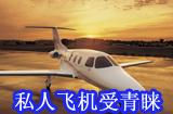 中国将成最大私人飞机拥有国