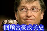 盖茨2012财富净增70亿美元