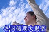 中国上班族连上8天班很受伤