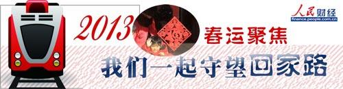2月11日春运日记:买票二、三事
