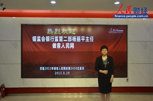 中国银监会徽章是什么样的图片_中国银监会银行监管二部主任杨丽平