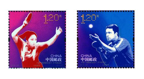 关于发行《乒乓球运动》特种邮票的通告