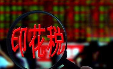 前三季度证券交易印花税352.34亿元 同比增40