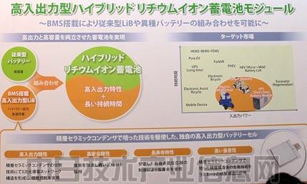 村田制作所开发6分钟即可充电90%的高输出功