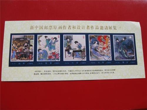 《文爱》的钢琴谱子-这套邮票的边饰设计,也让先生感到十全九美.去除《冥判》之后的《