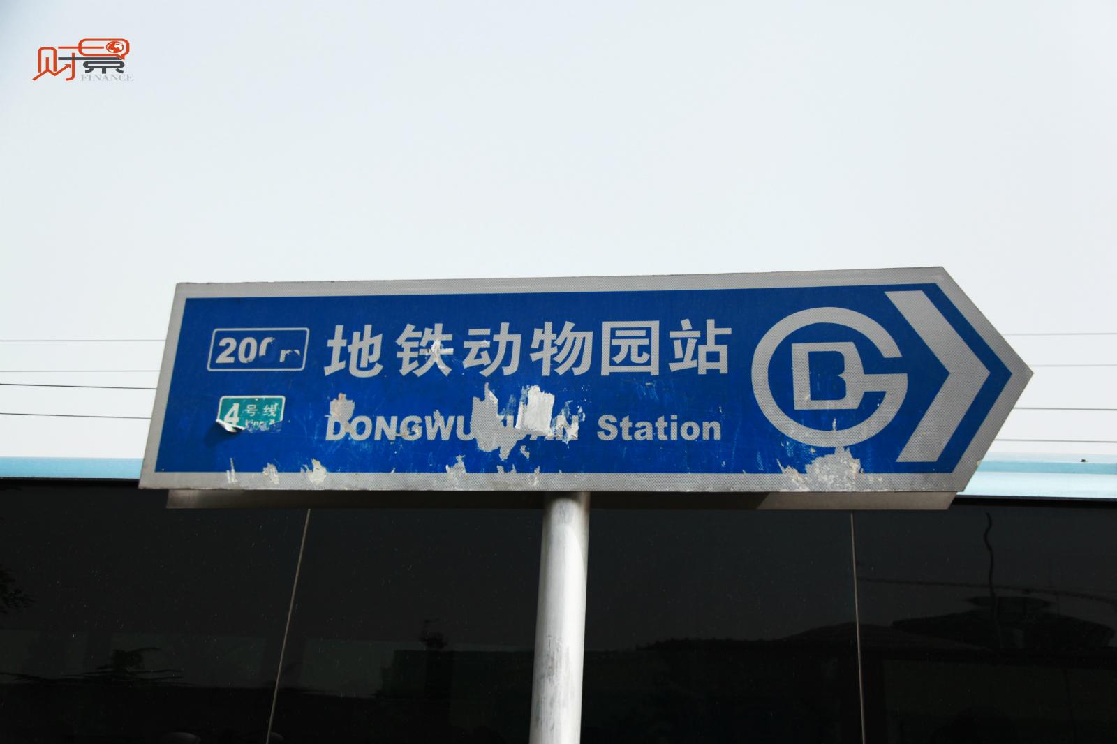1/19  2/19形成于上世纪80年代的动物园批发市场,由东鼎、天乐、众合、天皓成、金开利德、世纪天乐等几个批发市场组成。地铁动物园站,也因此成为北京人流量最大的站点之一。  3/19日均客流量超10万人,2万多个服装批发商摊主来自全国各地,以外地人居多,最长的在这里做了近30年生意。  4/19然而,伴随城市建设与产业升级,动批这样的低端业态退出寸土寸金的北京,为高端业态腾位置,早已成为必然选择。  5/19潘林,湖南人,在北京动批已十多年了,曾经自己开了个服装批发店,如今又把店盘了,帮着另外一个