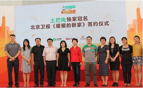 互联网+新样板土巴兔携手北京卫视装修幸福