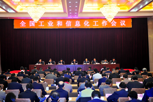 全国工业和信息化工作会议圆满结束