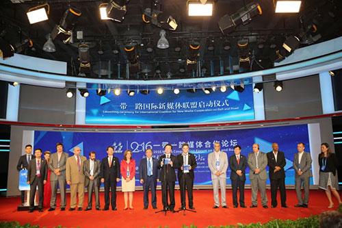 一带一路国际新媒体联盟启动 发表共同宣言