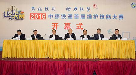 锦州铁通影院首页_中移铁通成功举办首届维护技能大赛