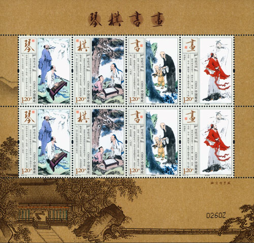 《琴棋书画》版式二-春夏秋冬 与四字并列词语邮票