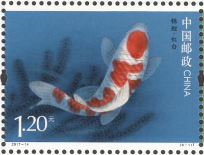 2017年6月25日发行《锦鲤》特种邮票