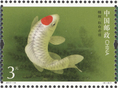 2017锦鲤邮票图案