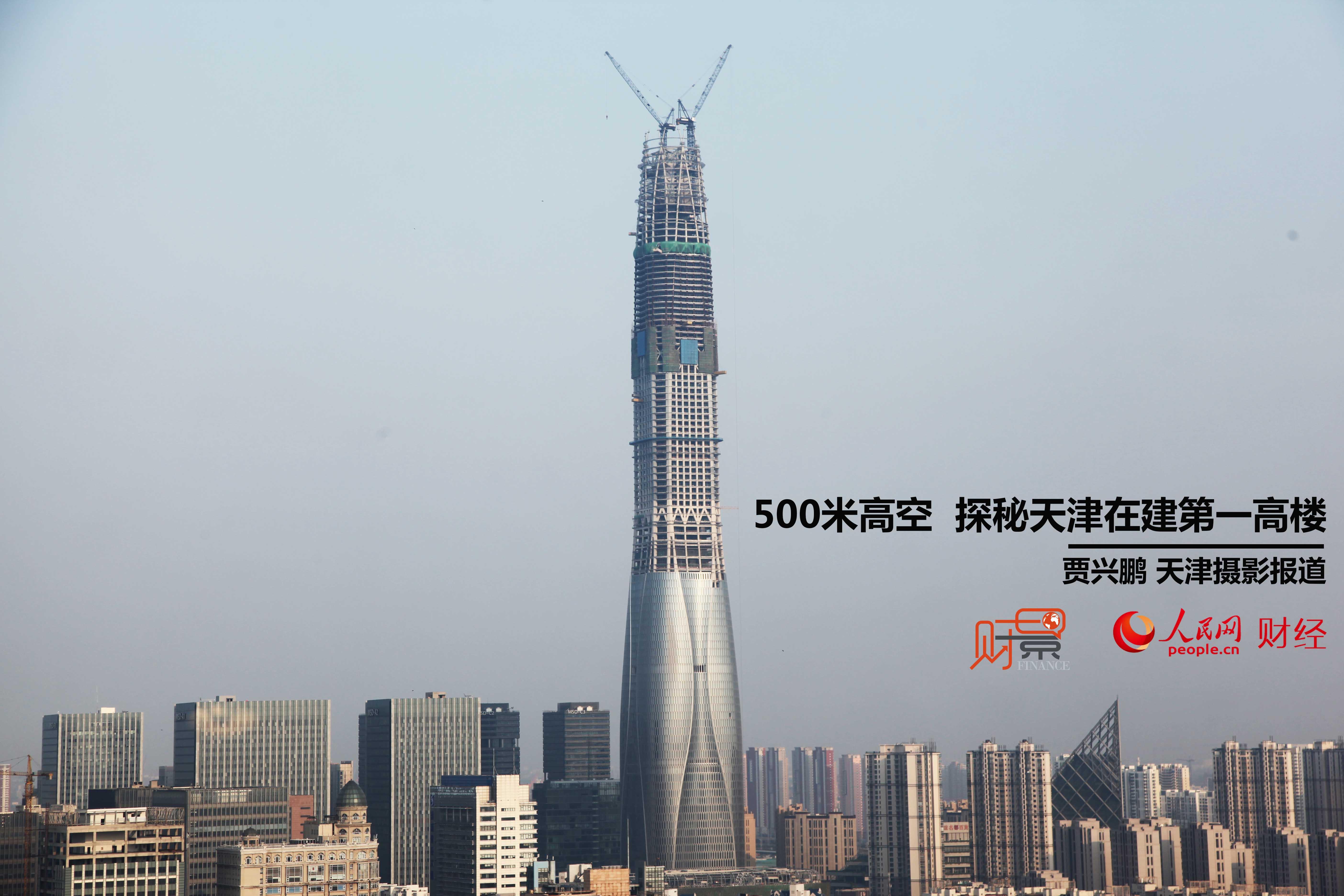 """6月19日,天津滨海新区,一座耀眼的摩天大厦直刺苍穹,这座外形由方变圆、扶摇直上的巨作,便是中建八局建设的周大福金融中心大厦,""""设计530米,现在已超500米了。""""周大福金融中心项目总经理苏亚武自豪的说。日前,人民网《财景》记者跟随建设者到达500米高空,独家探访这座高楼的""""惊心动魄""""。"""