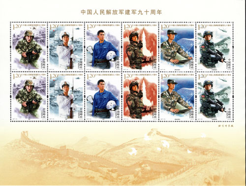 2017-26十九大邮票-中国人民解放军建军九十周年 纪念邮票发行