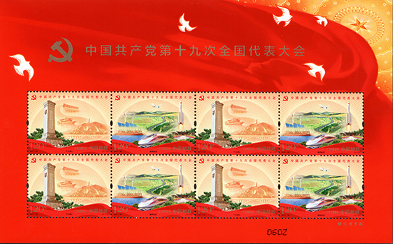 财经    邮票第一图由人民英雄纪念碑,延安宝塔山,新华门,南湖红船等