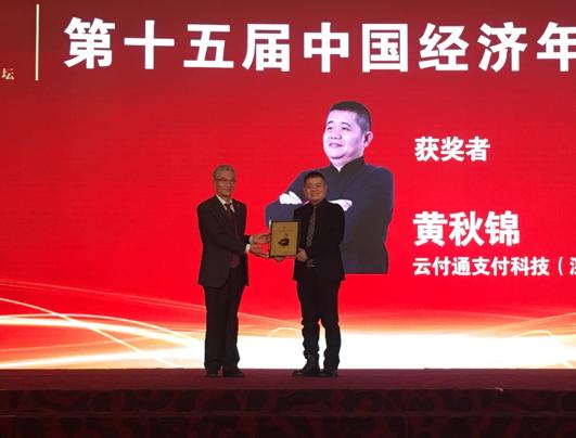 云付通摘得中国经济高峰论坛两项年度大奖陶阳矿吧