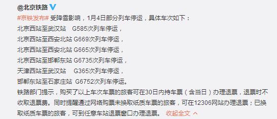受降雪影响 北京西至武汉及西安北部分列车停运