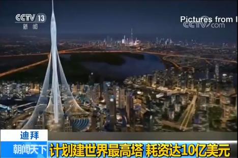 高928米!迪拜耗资10亿美元建世界最高塔