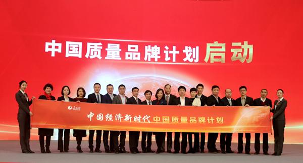 """""""中国质量品牌计划""""在北京启动"""
