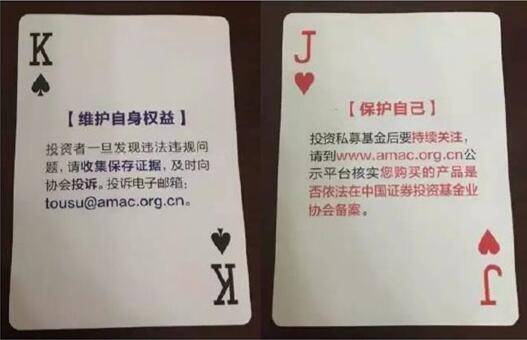 """""""投资者教育扑克牌""""54招教你识别非法集资74.55.154.145"""