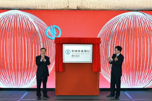 中国农业银行澳门分行正式开业