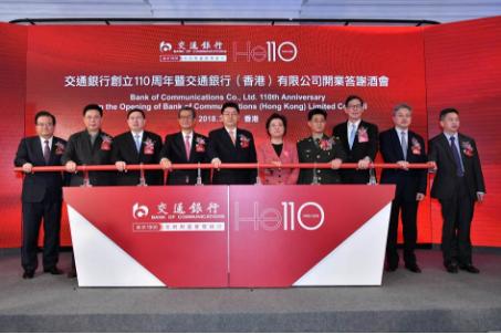 交通银行创立110周年暨交通银行(香港)有限公司开业答谢酒会圆满举行