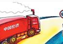 中国经济的高质量新路