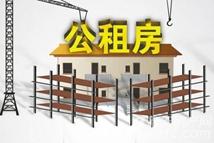 今年北京将分配1.5万套公租房
