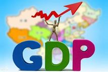 经济大势趋稳 GDP预期增速不减