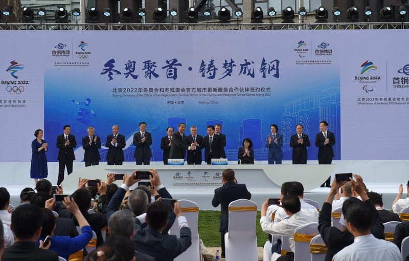 北京赛车开奖直播网址首钢集团成为北京2022年冬奥会和冬残奥会官方合作伙伴