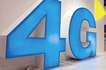 全国4G用户达10.6亿户
