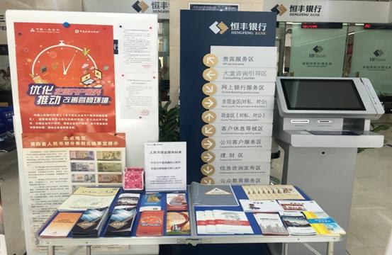 恒丰银行北京分行多项举措优化企业开户服务