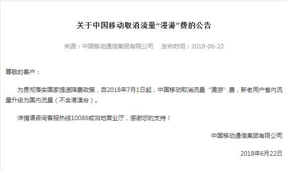 """7月1日起中国移动取消国内流量""""漫游""""费"""