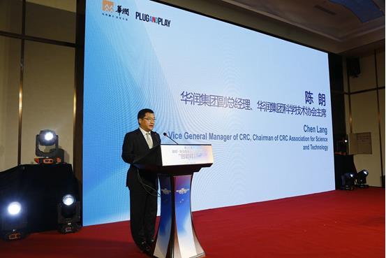 华润集团主办2018雄安陈奕迅亲方大同·硅谷国际医药健康科技创新峰会