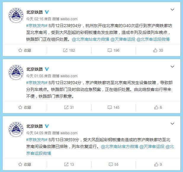 京沪高铁遭彩钢板撞击致多车晚点 故障现已排除