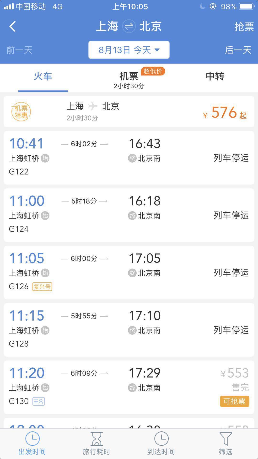 京沪高铁经铁路部门抢修列车运行秩序正在逐步恢复