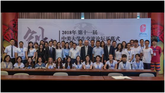 第十一届中美大学生交流论坛在京开幕