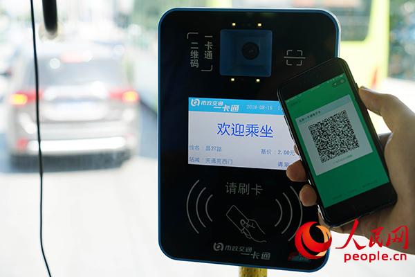 手机一卡通怎么用_北京一卡通微信小程序上线 市民可享微信扫码乘车