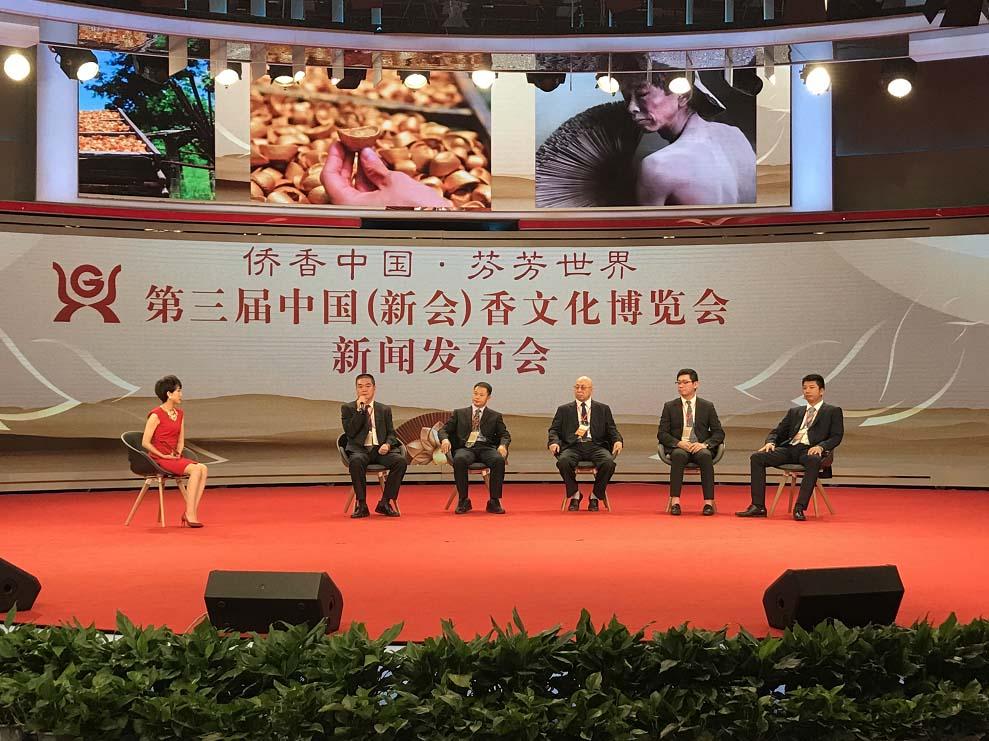 第三届中国(新会)香文化博览会十月中旬举办河南雅宝家具