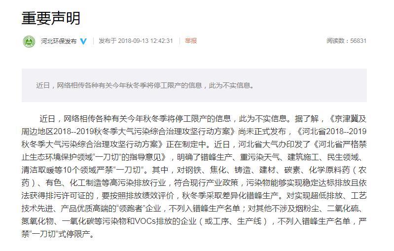 网传今年秋冬将停工限产 河北省环保厅回应:不实信息