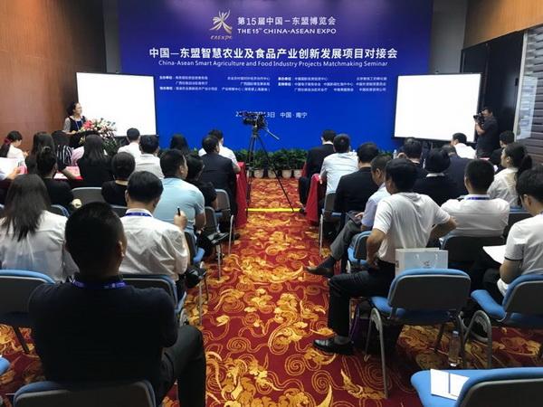 """""""中国-东盟智慧农业及食品产业创新发展项目对接会""""现场"""