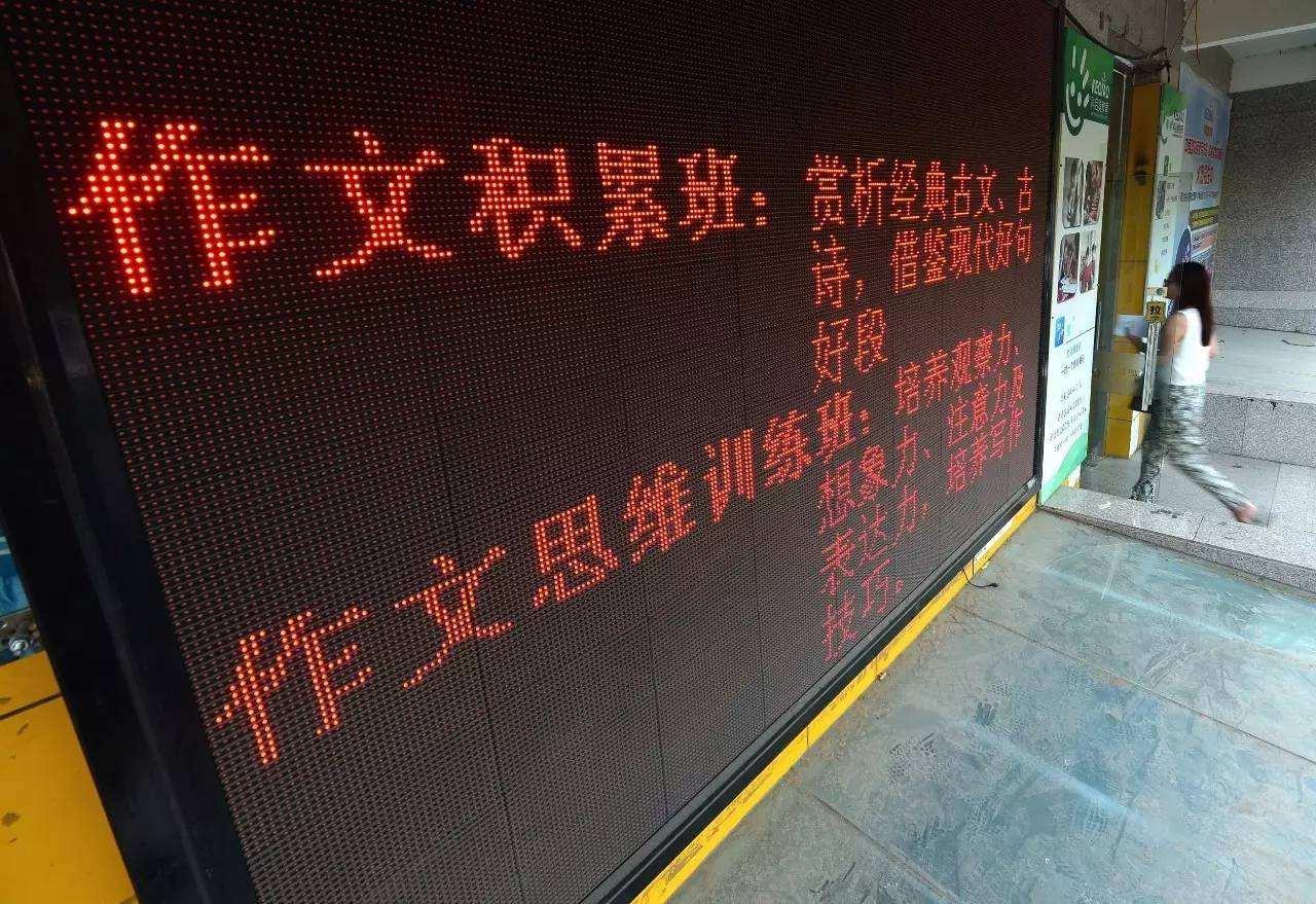 国务院大督查:校外培训乱象丛生 声称有北京名校一线老师