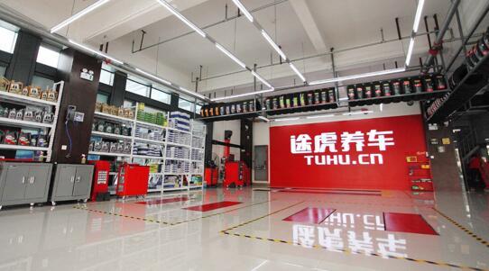 途虎养车获4.5亿美元融资受益于上海标准化战略