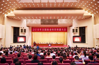 2018年全国商业科技质量大会在京召开