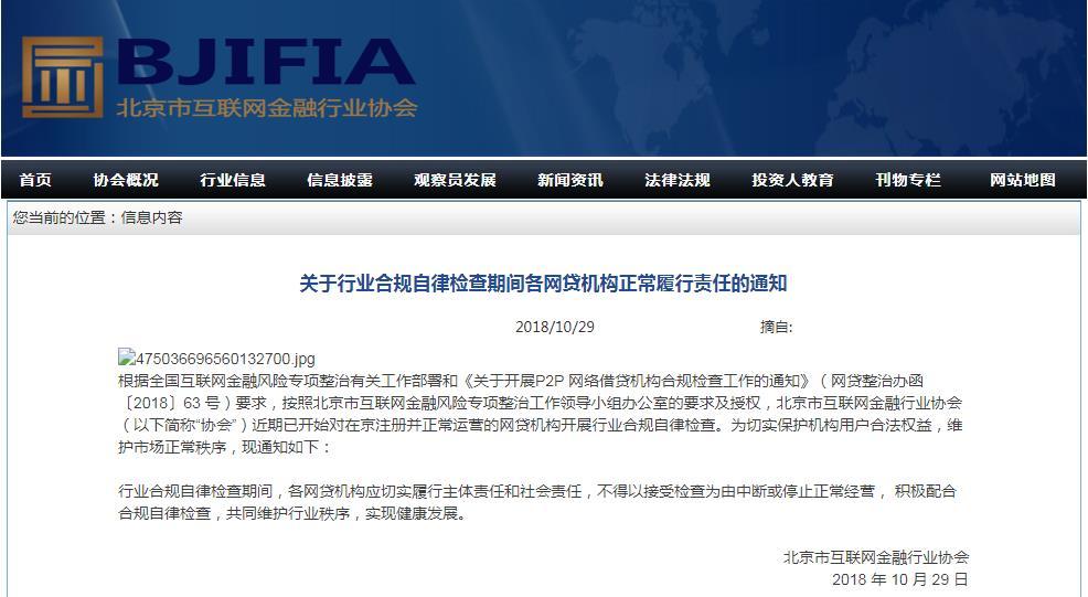 北京互金协会:机构不得以接受合规检查为由停止经营