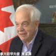 加拿大驻华大使