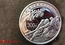 300元的银币你见过吗?