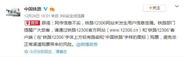 网传12306网站发生用户信息泄漏 铁总辟谣:信息不实